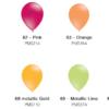 metallic-balloon-colour-chart
